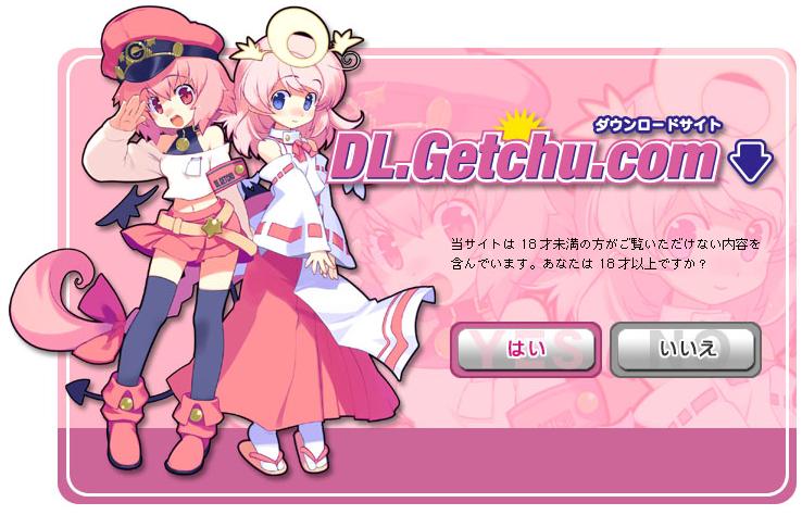 DL.Getchu.com(ディーエルゲッチュ)