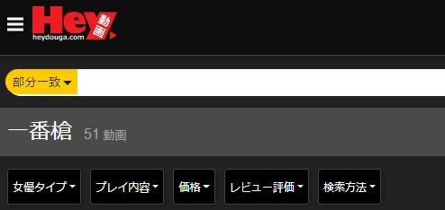 一番槍(Hey動画)